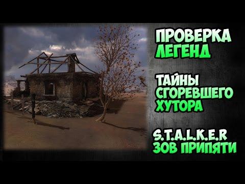 Секретная линия квестов - S.T.A.L.K.E.R. зов Припяти yoffy.ru