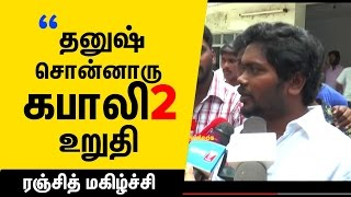 """Dhanush Producing Kabali 2""- Ranjith Speech About Kabali 2 