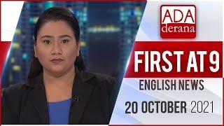 Ada Derana First At 9 00 - English News 21.10.2021
