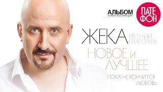 ПРЕМЬЕРА 2015! ЖЕКА  - Пока не кончится любовь (Full album) 2015