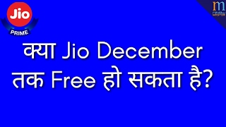 Jio Offer will extend to 31 December 2017