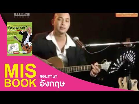 MISbook - ร้องเพลงได้ จำศัพท์แม่น #4