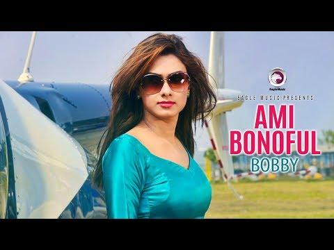 Ami Bonoful | Bangla Movie Song | Bobby | Full Video Song
