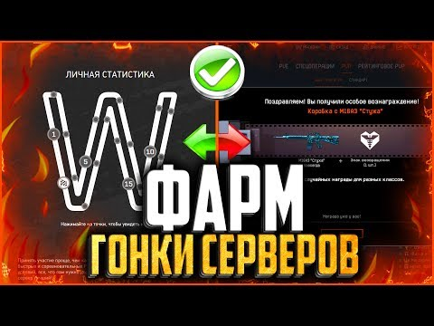 Как «Быстро» нафармить 200 побед в гонке серверов warface 2017
