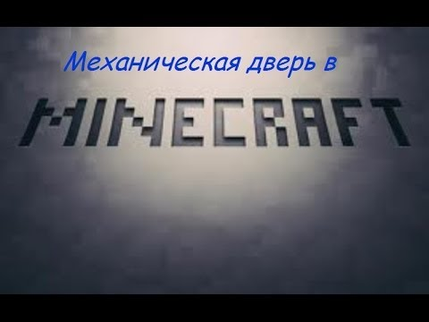 Механическая дверь в Minecraft PE - YouTube