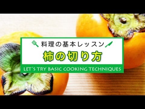 秋本番!これからが旬の柿は、固くても熟しかけていても美味しい果物です。