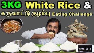 3 KG RICE & DRY FISH GRAVY EATING CHALLENGE   கருவாட்டு குழம்பு சாப்பிடும் போட்டி   Saapattu Raman  