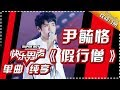 《15强歌曲纯享》尹毓恪:《假行僧》 Super Boy2017【快男超女官方频道】