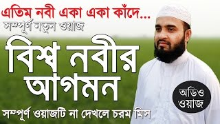 download lagu এতিম নবী একা একা কাঁদে Bissho Nobir Agomon Bangla gratis