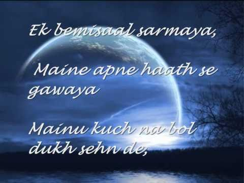 Chal Rein De - Sajjad Ali with lyrics