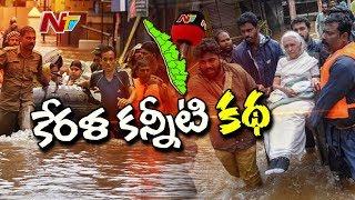 Kerala Flood Updates : Ground Report From Kottayam Relief Camp - Exclusive Report - NTV - netivaarthalu.com