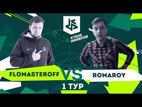 КУБОК ФИФЕРОВ   ДЕНЧИК vs. ROMAROY (1 тур)