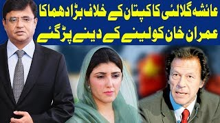 Dunya Kamran Khan Ke Sath - 14 March 2018 | Dunya News