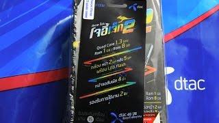 รีวิว Dtac Joey Jet 2 คุ้มเกินราคา Ram 1 GB/Rom 8 GB ใช้ยิ่งอยู่นานยิ่งรักกัน ซื้อมา 500 บาท
