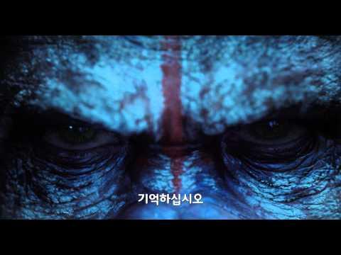 혹성탈출: 반격의 서막 (Dawn Of The Planet Of The Apes) 한글자막 예고편 (1차 Trailer)