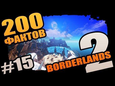 Borderlands 2 | 200 Малоизвестных фактов о Borderlands 2 - #15 Актерская игра!