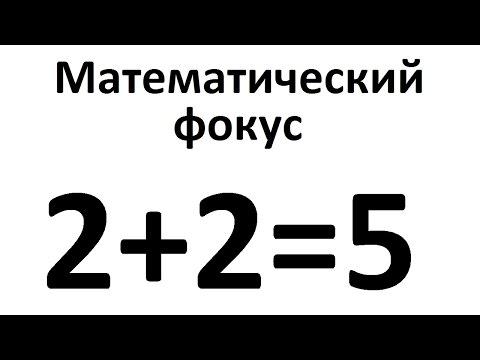 2+2=5? Математический фокус (Два плюс два равно пять)