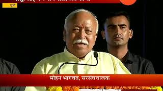 Pune | RSS | Mohan Bhagwat On Cattle Farming