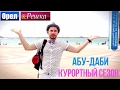 Орел и Решка Курортный сезон ОАЭ Абу Даби HD mp3