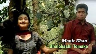Monir Khan - Bhalobashi Tomake   ভালবাসি তোমাকে   Music Video