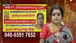 Smt. Jonnalagadda Jyothi Vivaha Vedika | Jyothi Matrimony | 29.04.2017
