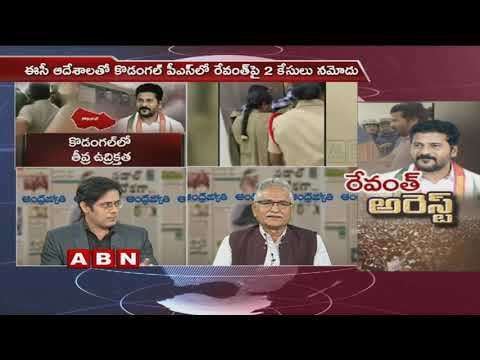 Congress Leaders Ponnam Prabhakar and Prathap Reddy Respond on Revanth Reddy Arrest | ABN Telugu