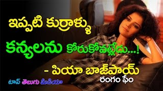 Pia Bajpai Sensational Comments on Virginity | Pia Bajpai Latest | TopTeluguMedia