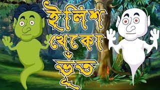 ilish kheko bhoot | Thakurmar Jhuli | Panchatantra | Bangla Fairy Tales | Bangla Cartoon