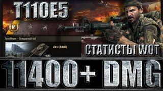 Т110Е5 ТАЩИЛ ВЕСЬ БОЙ (статисты WoT). Тихий берег - лучший бой T110E5 World of Tanks.