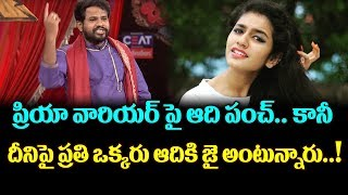 Hyper Aadi Satirical Punches On Priya Varrier | Priya Prakash Varrier | Top Telugu Media