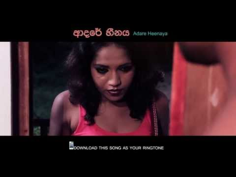 Adare Heenaya Official Trailer - Ajith Bandara - MEntertainments