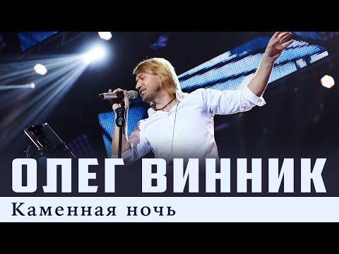 Олег  Винник - Каменная ночь