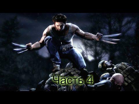 полное  прохождение  игры X-men Origins - Wolverine часть 4 .