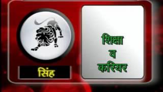 Astrology  Rashifal  Singh Rashi Leo
