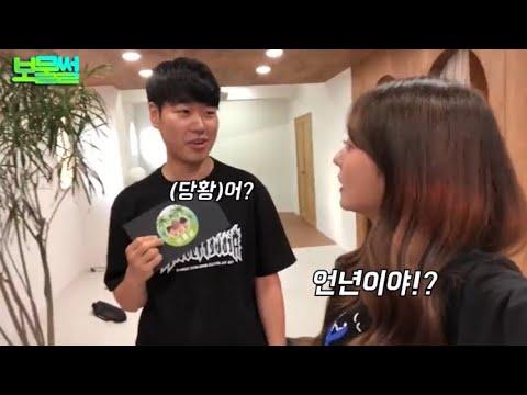상황극 남매 드디어 공개연애...? 보물섬의 유튜브갬성 토크쇼 보물썰 1회 게스트 ♥조재원,김유이♥편 재밌게봐주쎄옹