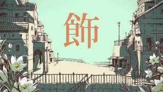 シャルル/バルーン (cover) 夏代孝明