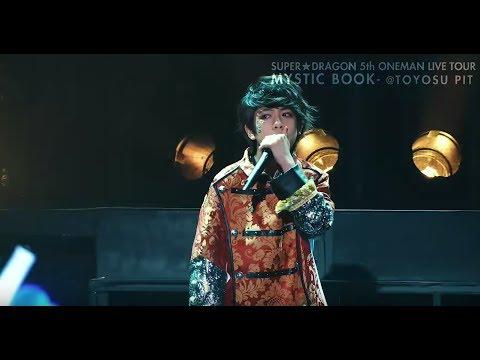 【ライブ映像】SUPER★DRAGON - 2017818 MYST MP3...