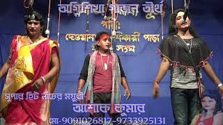 পেন কাট কর দেব-অগ্নিশিখা গাজন তীর্থ-Nera Gobinda New Gajon-Dj Bapi