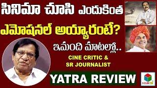 సినిమా చూసి ఎందుకింత ఎమోషనల్ ?Yatra Movie Review In Telugu Imandhi Words | Cine Critic,Sr Jounalist