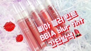[신상]삐아 블러 틴트💋BBIA blur tint 간단발색💄/윤땅콩