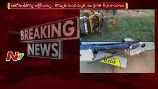 కర్నూలు జిల్లాలో రోడ్డు ప్రమాదం | ఆటోను ఢీకొన్న ఆర్టీసీ బస్సు, 9 మంది మృతి, ముగ్గురికి గాయాలు | NTV