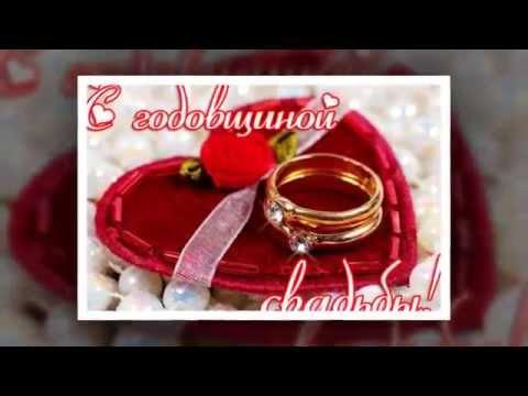 Поздравления с годовщиной свадьбы музыка