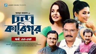 Chandra Karigor | Bangla Natok | Humayun Ahmed | Part- 01-02- 03