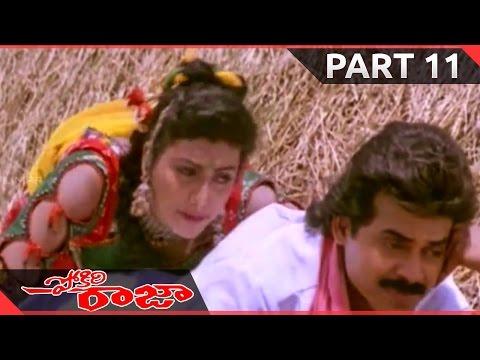 Pokiri Raja Telugu Movie    Part 11/12    Venkatesh, Roja, Ali, Prathibha Sinha Photo Image Pic