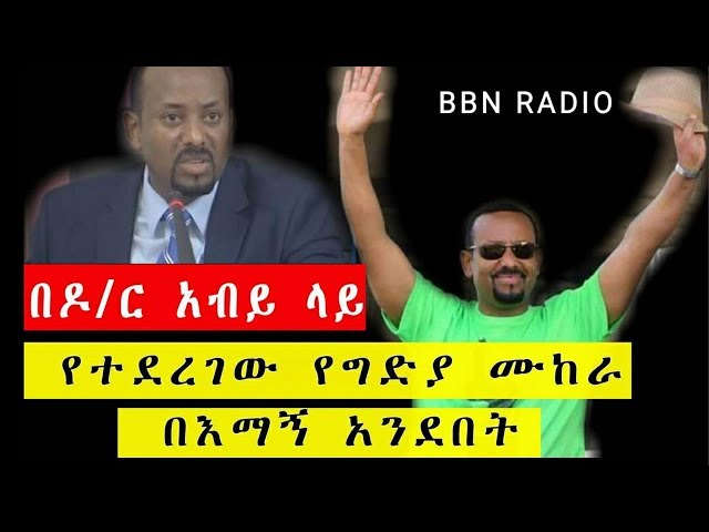 Ethiopia - Dr Abiy Ahmed -  MUST WATCH