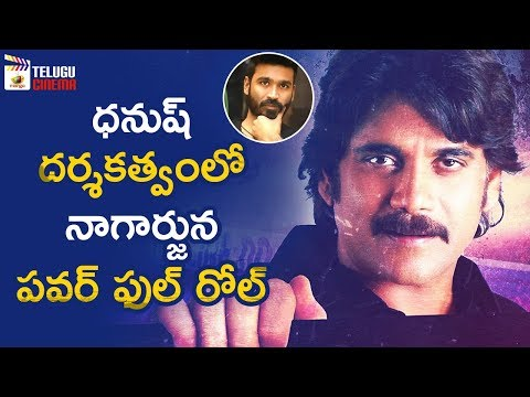 Nagarjuna Powerful Role in Dhanush Movie | 2018 Tollywood Latest Updates | Mango Telugu Cinema