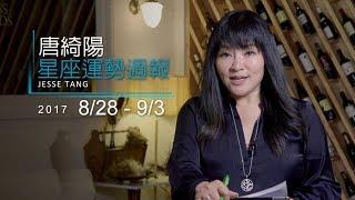 08/28-09/03|星座運勢週報|唐綺陽