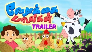 Vedikkai Padalgal Official Trailer | Chellame Chellam | Tamil Rhymes For Kids