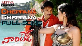 Wanted - Wanted Telugu Movie Cheppana Cheppana Full Song || Gopichand, Deeksha Seth