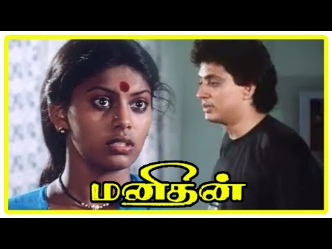 Manithan - Raghuvaran Rapes Madhuri video